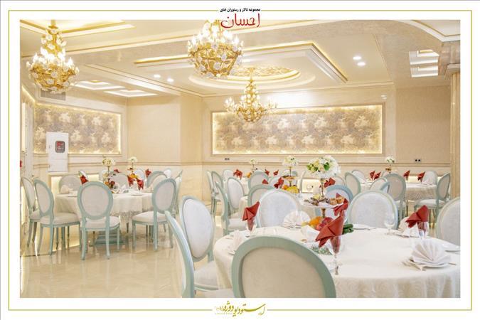 تالارها و رستوران های احسان مناسب برگزاری مراسم ختم در مشهد