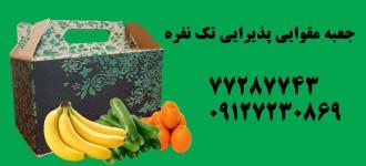 جعبه میوه